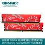 【勝創 KINGMAX】宙斯龍DDR4 3200MHz 電競記憶體 紅龍 8GB 16GB 單 雙通道可選擇
