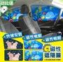 【歐比康】 卡通磁性遮陽簾 汽車側窗磁吸式遮陽擋 車用防曬窗簾 磁鐵吸附遮陽板磁性隔熱板黑膠遮光布防紫外線降溫