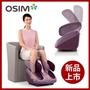 【OSIM】腿樂樂 OS-393(美腿機/腳底按摩/恆溫熱風)含運費