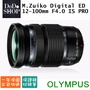 【DODOSHOP168】OLYMPUS M.ZUIKO ED 12-100mm F4.0 IS PRO-送UV72+筆