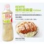 日本Kewpie 焙煎胡麻醬 和風醬1000ml火鍋醬料 涼拌醬料 揪便宜