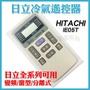 【全系列】HITACHI 日立冷氣遙控器 方 變頻 窗型 分離式 適用 IE05T.IE05T1.RAR-2C1