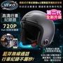 VEKO第二代隱裝式720P行車紀錄器+內建雙聲道藍芽通訊安全帽(DVS-EX+BTV-EX2亮光勁鐵藍)