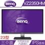 BenQ VZ2350HM 23型IPS三介面不閃屏液晶螢幕