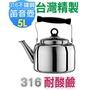 5L笛音壺(5公升)台灣製造理想牌極緻316不鏽鋼笛音壺2L 4L 8L 琴音壺開水壺茶壺冷熱水壺SGS合格斑馬牛頭牌