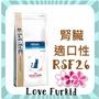 ◆Furkidstore◆皇家皇家腎臟適口性系列 RSF26 4kg
