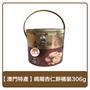 【年節禮盒-現貨】澳門媽閣桶裝杏仁餅306g