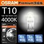 【新品】OSRAM Premium頂級版 T10 168 194 W5W LED 4000K燈泡 暖白光