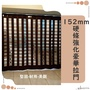 硬條強化 152mm 豪華拉門 塑膠拉門 木紋 素色 隔間 擋冷氣 訂製 一城