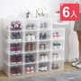 6入木暉 收納神器加厚款磨砂特大鞋盒收納盒-2色