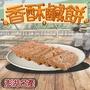 【四包】原味泉利糕點鹹餅 200g(傳統點心/零嘴/伴手禮/台灣製造)