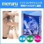 日本代購-meruru 隱形眼鏡穿脫輔助器 穿戴 取下隱形眼鏡超容易 完全免手碰的神器 隱形眼鏡輔助器 美甲女生專用