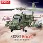 遙控飛機 SYMA司馬遙控飛機兒童玩具戰斗機充電耐摔仿真直升飛機玩具模型 榮耀3c