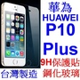 愛批發【台灣製造】華為 P10 Plus P10+ 專用 滿版 玻璃貼 2.5D 9H 鋼化玻璃貼 保護貼 螢幕貼