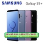 SAMSUNG Galaxy S9 PLUS 128 - 256G