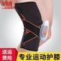護膝保護膝蓋男十字韌帶馬拉松跑步專用裝備長跑護漆騎車防滑防脫