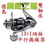 公司貨 德島 HK 系列 13+1 捲線器 ( 非 DAIWA SHIMANO )