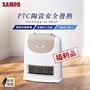 展示品 SAMPO聲寶 陶瓷式電暖器 HX-FD12P