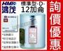 【東益氏】鴻茂標準型不鏽鋼電熱水器12加侖EH-1201