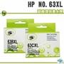 【浩昇科技】HP NO.63 / 63  副廠環保墨水匣 適用 1110/2130/3630