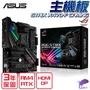 ASUS 華碩 AMD AM4系列 ROG STRIX X470-F GAMING 主機板