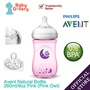 Philips Avent 260ml PP Natural Bottle (Single Pack) Pink Owl