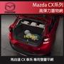 Mazda 馬自達 汽車置物網 cx3 cx5 cx7 cx9 可用