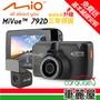 Mio 792D SONY星光級 1080P GPS測速 WIFI雙鏡頭行車紀錄器★贈32G記憶卡★加贈冷氣孔磁吸式手機架★
