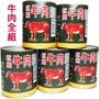 免運費😋5罐入現貨 🐮 $260大罐牛肉(815g) 軍用國軍紅燒牛肉罐頭 三立台草地狀元介紹