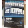 九成新/八成新  統計學 13版 陳可杰譯