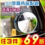 汽車360度廣角可調角度後視鏡盲點鏡 小圓鏡 廣角鏡(2入裝)【AE10372】i-Style居家生活