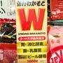 預購🇯🇵日本若元錠 日本整腸錠 wakamodo整腸錠