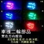 【M.S power】雙色方向燈泡,新勁戰、GTR、BWS、G6、雷霆、超五、FIGHTER、JET POWER
