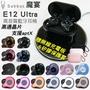 【送充電板】魔宴 Sabbat E12/Ultra 高通 無線耳機 藍芽耳機 藍芽5.0 藍牙耳機 入耳式 送保護套