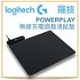 加購G502 LIGHTSPEED優惠!現貨特價!羅技公司貨 Logitech 羅技 POWERPLAY 無線充電滑鼠墊