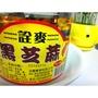 黑芝麻角  貢糖  小鳳梨酥(鳳梨發財球)  古早味零食 100%天然