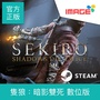 【IMAGE | 全自動代購】PC 隻狼:暗影雙死 Sekiro: Shadows Die Twice Steam數位版