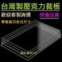 透明壓克力裁切/透明壓克力板/壓克力加工/壓克力零售/壓克力板/壓克力厚磚/可以客製化尺寸 壓克力板/壓克力厚磚(170元)