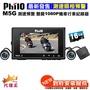 飛樂Philo M5G黑豹升級版 Ts碼流1080P雙鏡頭機車 測速照相提醒行車紀錄器 送32G 可加購安裝