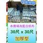 藍白帆布 加厚型 30尺 X 30尺 防水帆布 塑膠布 遮雨帆布 搭棚架 工程防水遮蔽用