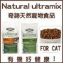 Natural Ultramix 奇跡天然寵物食品 成幼貓/室內貓 貓飼料15磅