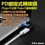 【全館現貨】『附發票』筆電PD 彎頭磁吸轉接頭 雙向Type-C Macbook充電 磁吸轉接 100W 20V 5A