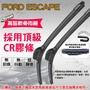 CS車材- 福特 FORD ESCAPE(2000年之後)雨刷19吋+19吋組合賣場