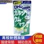 日本DHC鈣鎂膠囊鈣片 強健骨骼 含維生素D CPP家庭日常補鈣 60日