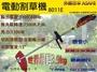 ㊣宇慶S舖㊣非RYOBI RLT-550 加送鎢鋼刀片*1可刷卡分期 日本ASAHI 8011E 電動除草機 電動割草機