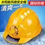 台灣現貨 太陽能風扇帽 工地帽 風扇安全帽 工程帽 工作帽 安全帽 工程安全帽 透氣帽