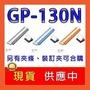 【婷愛買】副牌 非GP-130N打洞機A4 30孔 26孔20孔30孔打孔機/夾條/推夾器,非GP130N(副牌的)