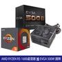 【組合包】AMD Ryzen 5-1600六核心+EVGA 500W 80+銅牌 POWER