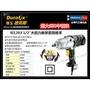 【台北益昌】車王德克斯 durofix EI1203 550W 插電式 電動衝擊套筒板手