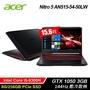 【Acer 宏碁】Nitro 5 AN515-54-50LW 15吋 窄邊框電競筆電 戰魂黑 【加碼贈藍芽喇叭】【三井3C】